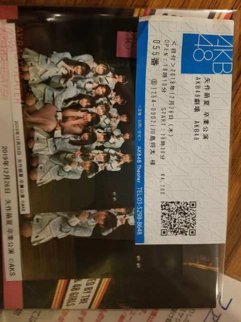 【朗報】「きもおおおお」でお馴染みの将太さん、矢作萌夏卒業公演を観覧www