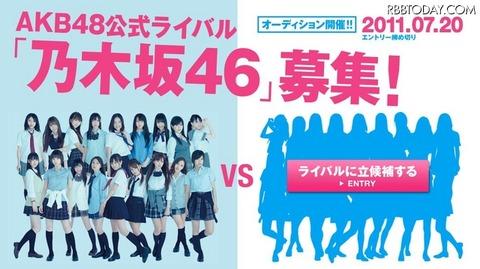 乃木坂46ってAKB48の真のライバルなのか?