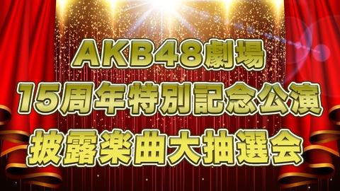 【AKB48】劇場15周年特別記念公演が延期されてはや4ヶ月、いつやるの?(95)