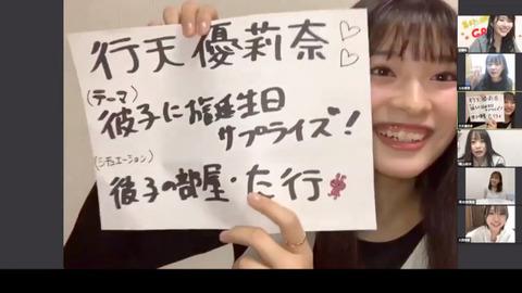 【悲報】チーム8行天優莉奈さん、「彼氏」が書けない・・・・【AKB48】