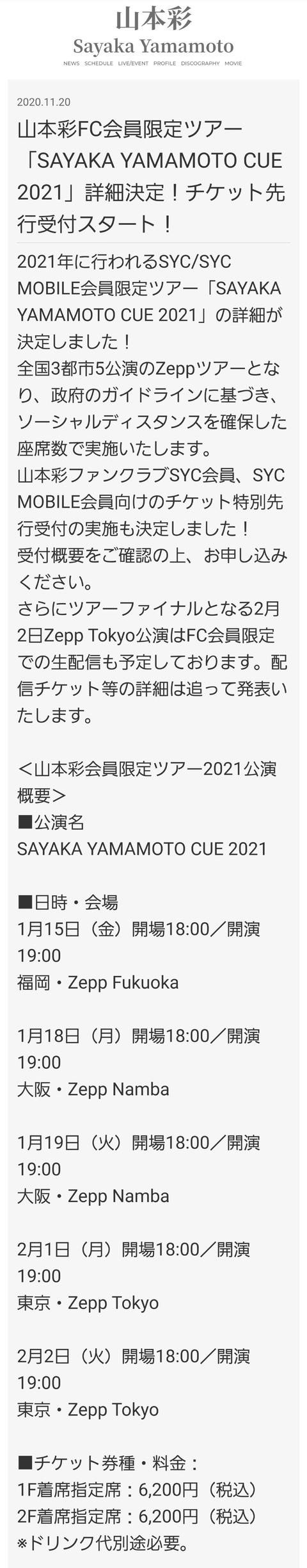 【朗報】山本彩さん2021年1月からツアー開始!