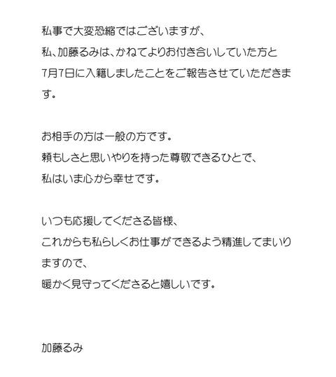 【元SKE48】加藤るみ(24歳)が結婚を発表!お相手は26歳の一般人