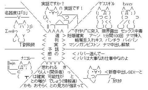 【週刊実話】NMB48「山本彩総選挙1位で生ビキニ脱ぎ計画」wwwwww