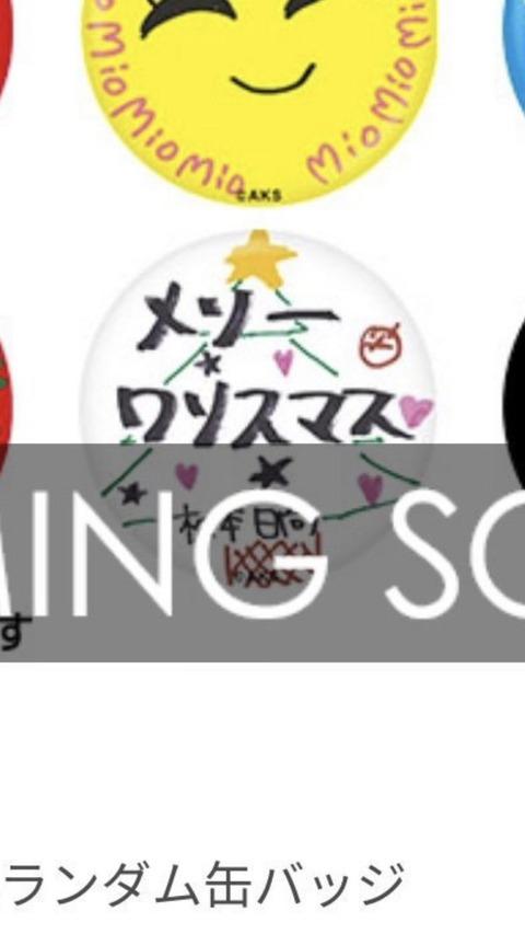 【悲報】HKT48松本日向 「メリークリスマス」が書けない・・・