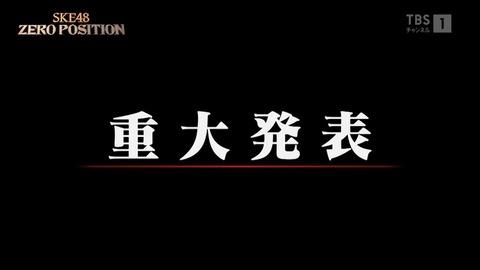 竹内彩姫卒業記念 SKE48 6期生Zepp Nagoya 単独ライブ2nd ~6期が好きだ~ Supported by ゼロポジ 開催決定!