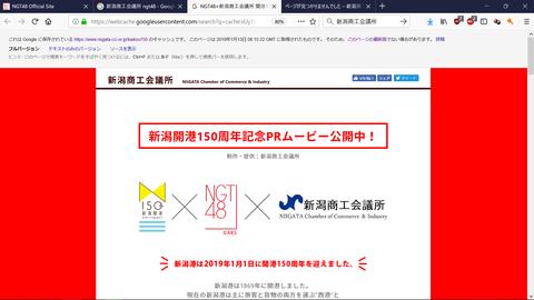 【悲報】新潟商工会議所、NGT48をばっさりと切り捨てるwww