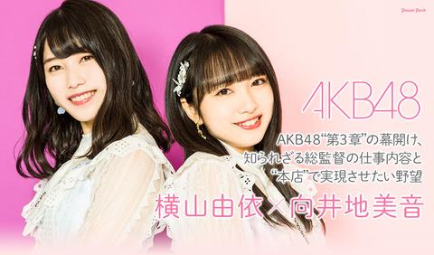 【AKB48】総監督横山由依「東京ドーム! 東京ドーム!ってアホみたいに繰り返しているわけじゃない」「AKB単独ツアーはスケジュールの問題でできない」