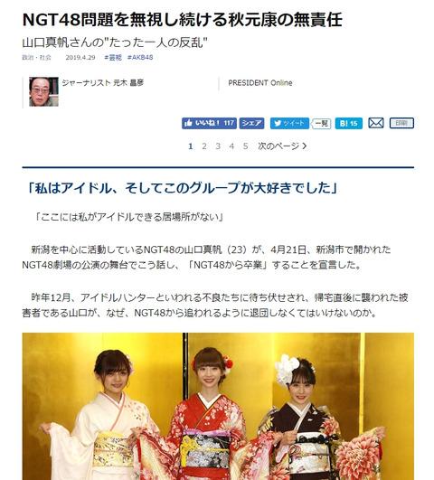 【AKB48G】秋元康とかいう総合プロデューサーなのに都合が良い時しかコメントしない屑