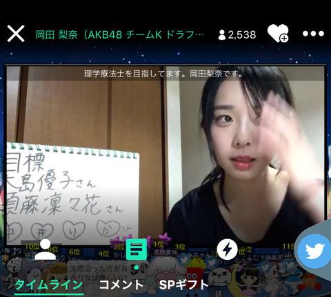 【悲報】AKB48、とんでもないメンバーをドラフトで獲ってしまうwww【岡田梨奈】