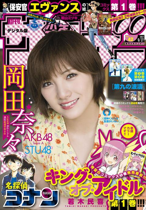 【AKB48】初めてサンデーで表紙を飾った岡田奈々さん「TeamA」と誤表記されるミス、公式サイトでお詫び