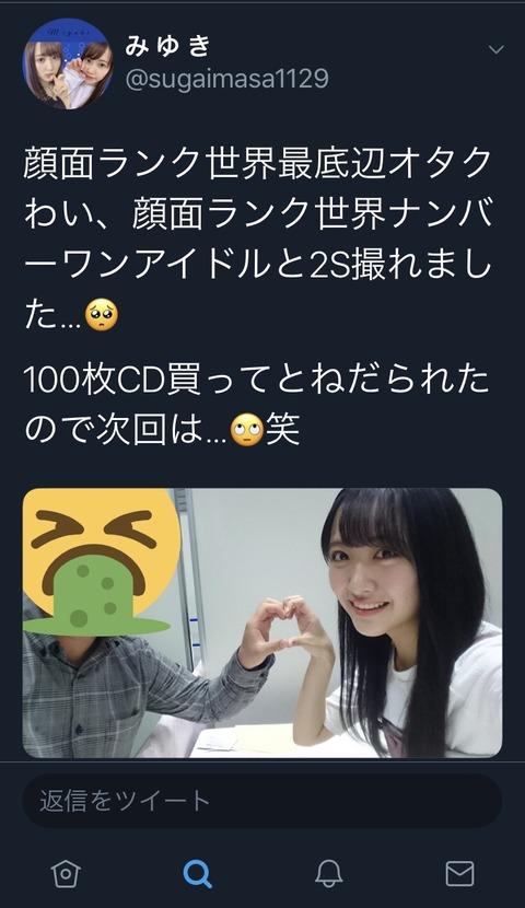【カモ】底辺オタク「STUの石田千穂ちゃんに、CD100枚買って!って言われたから次回は頑張る。」