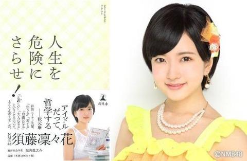 【NMB48】お前らっていつ須藤凜々花がただのアホだって気付いたの?