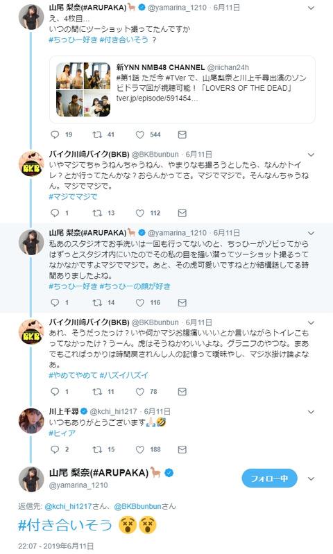 【NMB48】川上千尋と人気若手芸人が付き合いそうwww