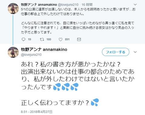 【AKB48】牧野アンナ「5/1の公演に達家が出演しないのはお仕事の都合上で外したわけではありません」