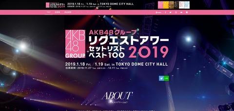 【AKB48】リクアワ2019って1位「世界の人へ」2位「セントレ」3位「47」で決まりだよな?