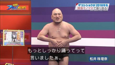 【動画】ハリウッドザコシショウ、元SKEメンバーの前で松井珠理奈の物真似をする暴挙www