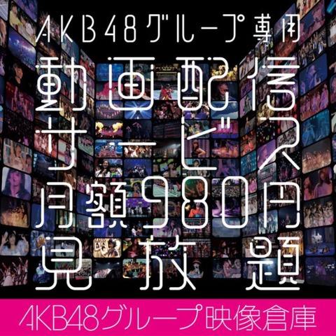 【朗報】「AKB48グループ映像倉庫」に新着追加映像キタ━━━(゚∀゚)━━━!!