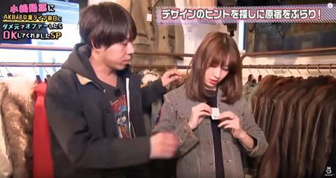 【AKB48】セレブな小嶋さん、15万8000円のビンテージエンジニアジャケットを即買い【小嶋陽菜】