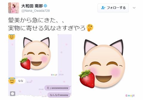 【朗報】いちごちゃんずが歴史的和解!!!【AKB48・15期】