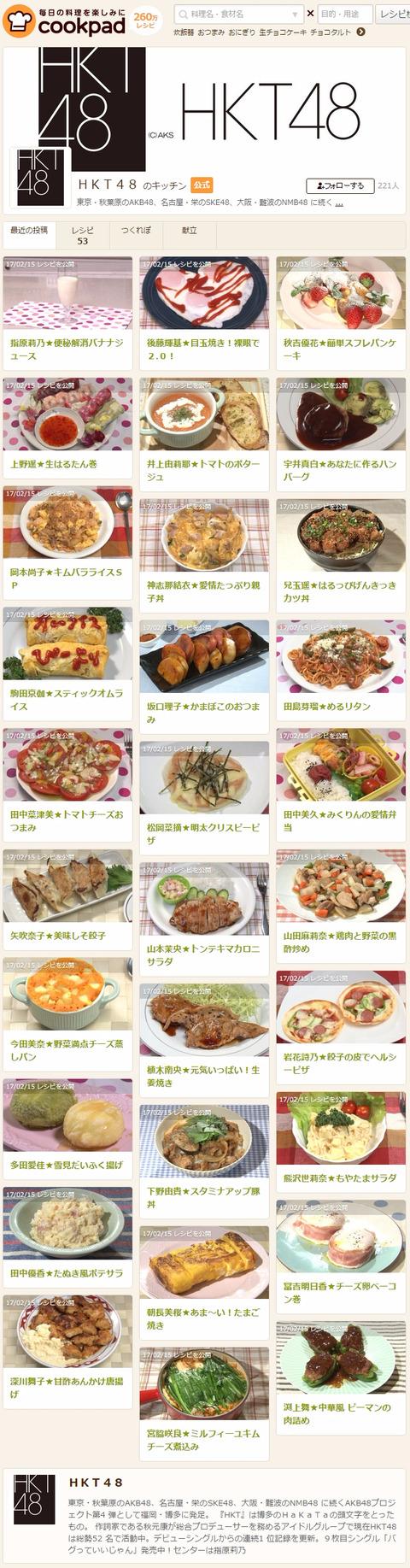 【HKT48】「バグっていいじゃん」特典映像のレシピがクックパッドに登場!