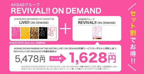 【AKB48G】リバイバル・オンデマンドでおすすめの公演教えて!【DMM】
