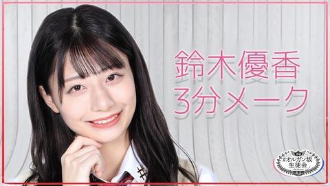 【AKB48】チーム8鈴木優香がYouTubeを始めたときにありがちなこと