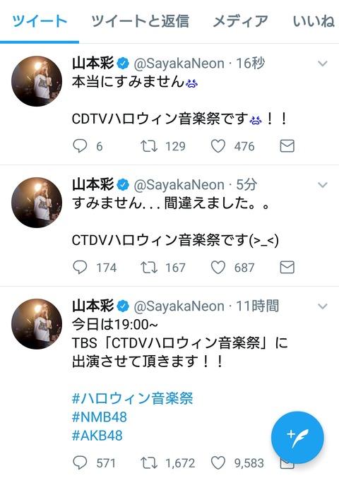 【悲報】さや姉、もうめちゃくちゃwww【NMB48・山本彩】