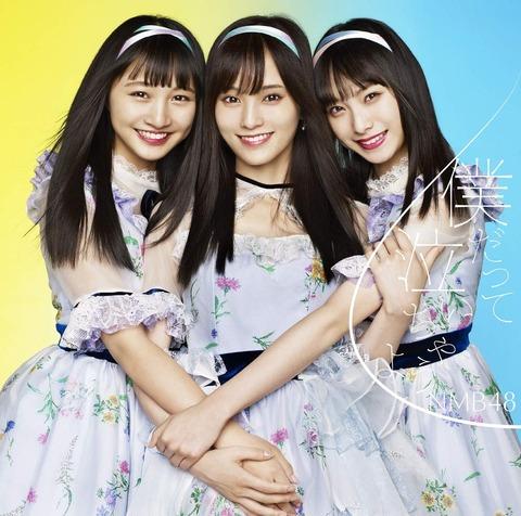 【NMB48】山本彩卒業シングル「僕だって泣いちゃうよ」が累計33万突破!デイリー1位も獲得!
