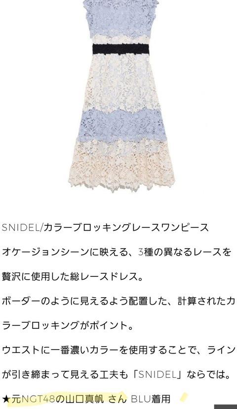 【朗報】SNIDELの商品説明に山口真帆の文字!!!