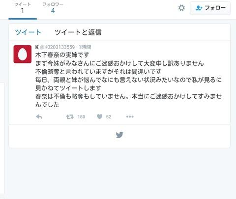 【NMB48】木下春奈の姉(?)が釈明ツイート「春奈は不倫も略奪もしていません。」