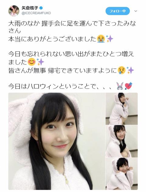 【悲報】NMB48矢倉楓子「卒業したら美容系の仕事がしたい」