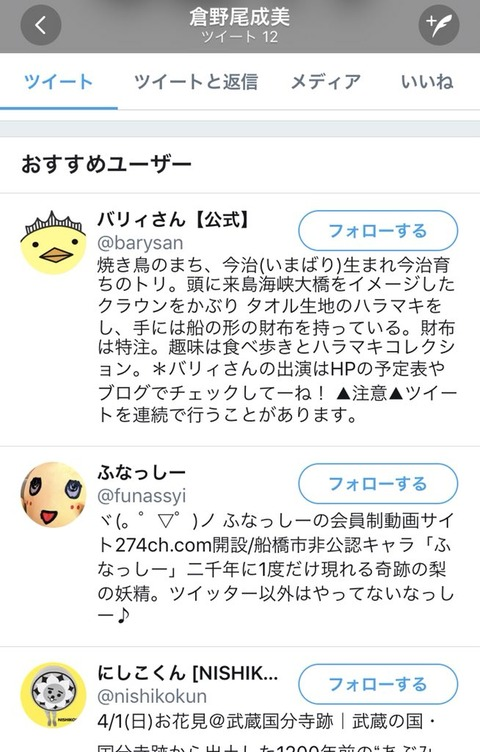 【AKB48】チーム8倉野尾成美「ゆなな(小畑優奈)にフォローの仕方を聞いてフォローしてみました😊」