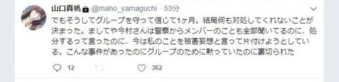 【悲報】NGT48山口真帆「今村支配人は事件に関わったメンバーを処分せず、私の被害妄想で片付けようとした」