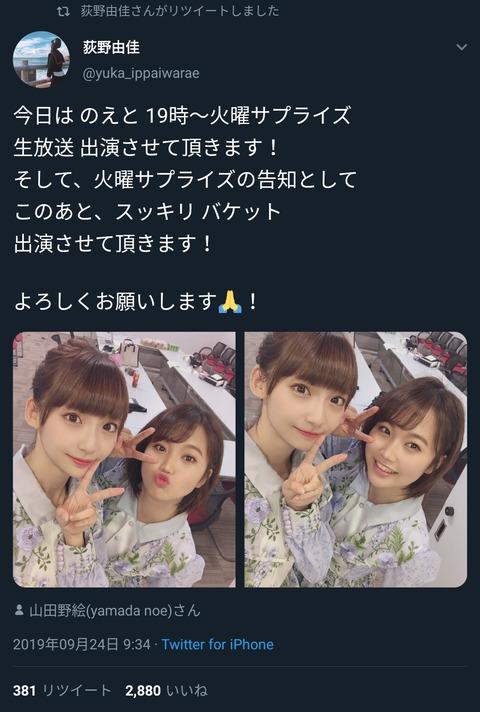 【NGT48】荻野由佳さん、番宣ツイートよりアンチの方がバズってしまうwwwwww