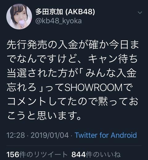 【元Fortune cherry】AKB48の多田京加さん、チケット代金の入金忘れを未然に防ぐ!