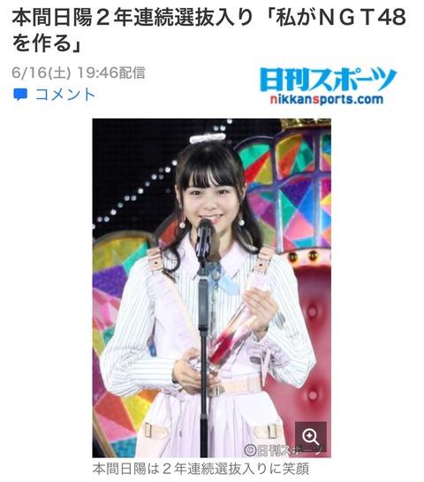【NGT48】総選挙でも選抜入りしていた本間日陽はなぜここまで落ちぶれてしまったのか?