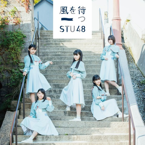 【STU48】2ndシングル「風を待つ」がビルボードで初週302,533枚