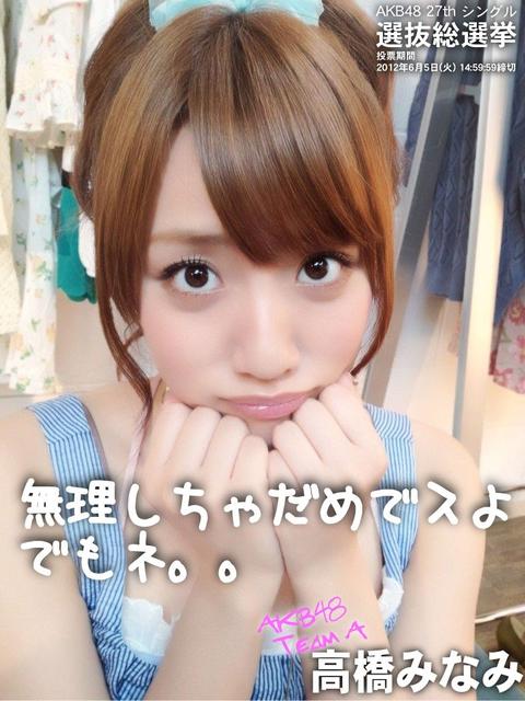 高橋みなみ総選挙ポスター