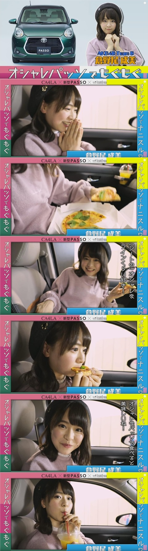 【悲報】チーム8倉野尾成美さん車にピサ一枚を丸ごと持ち込み車内飲食禁止マンを煽るwww