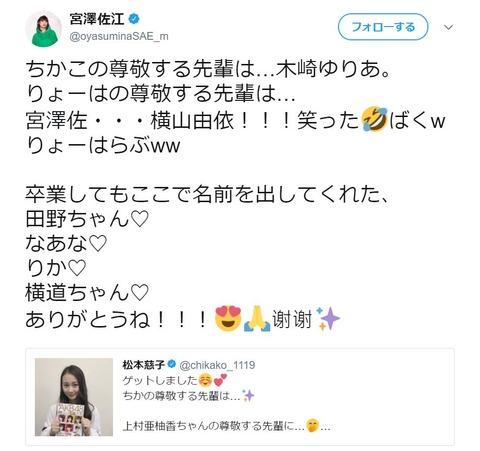 【元SKE48】宮澤佐江さん(27歳)の相変わらずめんどくさいツイートをご覧ください