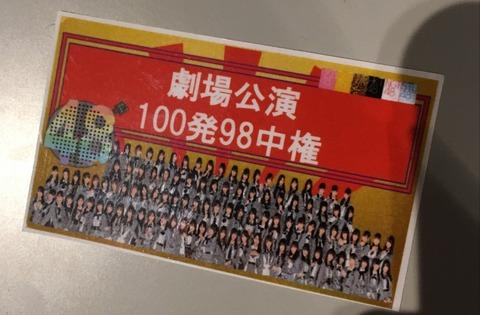【AKB48G】運営「ライブのチケット完売しなくてもなんら問題ないんやで」