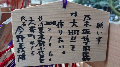 【悲報】 坂道46代表今野義雄 「乃木坂46にも大ヒット曲を作りたい」