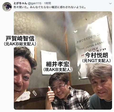 【NGT48暴行事件】今村悦朗「メンバーを処分するのはオレの仕事じゃない。メンバーを生かすのがオレの仕事だから。」