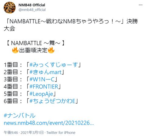 【NMB48】「#ナンバトル 配信イベント番外編 ~順~」ナンバトル決勝大会の出番順が決定!