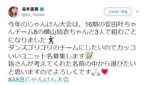 【AKB48】湯本亜美と安田叶と横山結衣がじゃんけん大会でユニット結成!