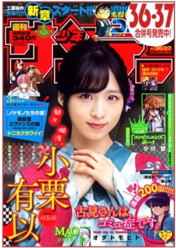【朗報】少年サンデーの表紙に俺たちのゆいゆい降臨!【AKB48・小栗有以】