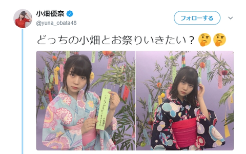 【SKE48】ゆなな「どっちの小畑とお祭りいきたい?」【小畑優奈】