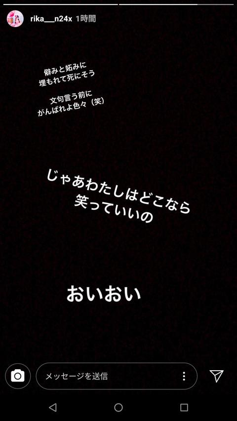【NGT48】中井りか「僻みと妬みに埋もれて死にそう 文句言う前にがんばれよ色々(笑)」