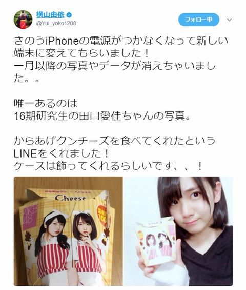 【悲報】ゆいはんのiPhoneが故障し1月以降の写真やデータが消失【AKB48・横山由依】