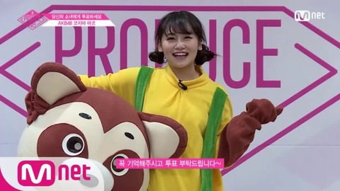 【PRODUCE48】小嶋真子、サンミュージック芸人を総動員させ投票呼びかけwwwwww